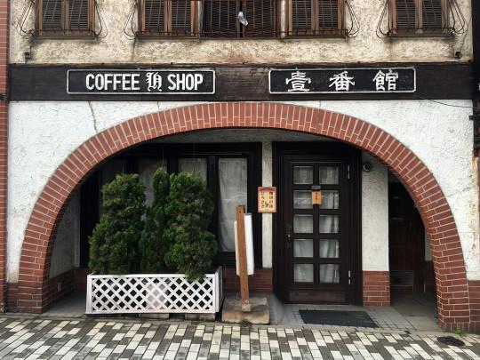 弘前はコーヒーの街であり、多くの喫茶店があちこちに。