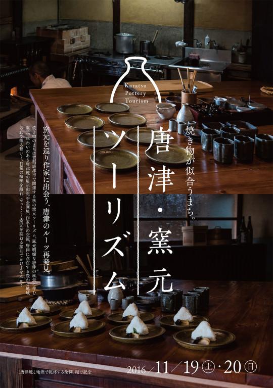 20160921_2_窯元ツーリズムチラシ