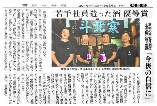 西日本新聞(筑豊版)160826