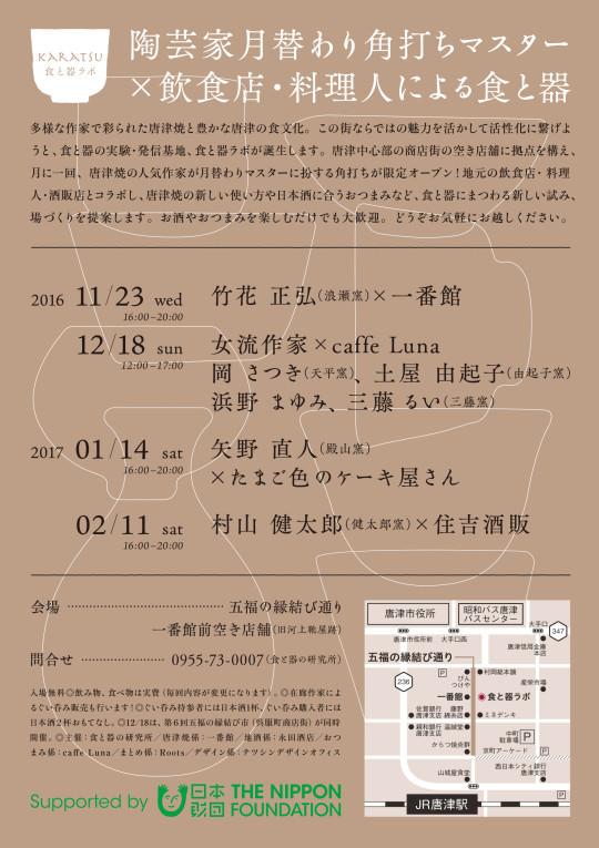 20161115_karatsu_chirashi_入稿+